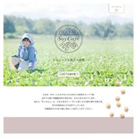 Soycafe ウェブサイト