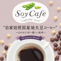 Soycafe パッケージ