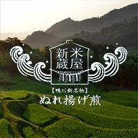米屋新蔵 ロゴ