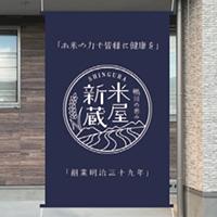 米屋新蔵 米ブランド